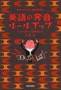 NHKCD BOOK 新基礎英語3 英語の発音・ルールブック つづりで身につく発音のコツ (NHK CD BOOK—新基礎英語) 【中古】