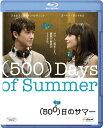 【すぐに使えるクーポン有!2点で50円、5点で300円引き】(500)日のサマー [Blu-ray] 【中古】