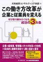 【すぐに使えるクーポン有!2点で50円、5点で300円引き】この働き方改革が企業と従業員を変える/中央経済社 【中古】
