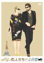【すぐに使えるクーポン有!2点で50円、5点で300円引き】パリ、恋人たちの2日間/ジュリー・デルピー 【中古】