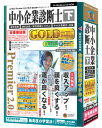 【すぐに使えるクーポン有!2点で50円、5点で300円引き】media5 Premier 2.0 中小企業診断士GOLD  【中古】