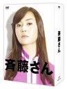 【すぐに使えるクーポン有!2点で50円、5点で300円引き】斉藤さん DVD-BOX 【中古】