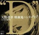【すぐに使えるクーポン有!2点で50円、5点で300円引き】天野喜孝CD-ROM画集 吸血鬼ハンター