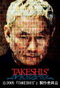 【すぐに使えるクーポン有!2点で50円、5点で300円引き】TAKESHIS'/北野武 【中古】