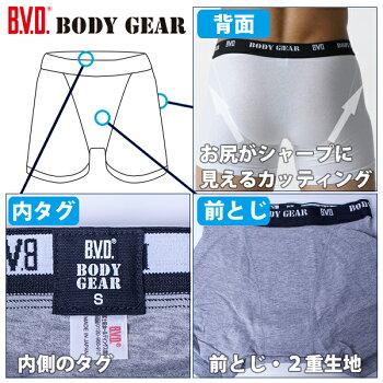 B.V.D.BODYGEARニットボクサーパンツ