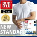 【メール便専用・送料無料】丸首半袖Tシャツ 2枚組 BVD NEW STANDARD 丸首半袖Tシャツ