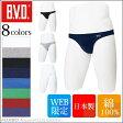 【BVD直営店】WEB限定!B.V.D. Comfortable スキャンツ c311rr 【日本製】【綿100%】【セクシー】 【02P27May16】