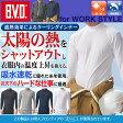 B.V.D. COOL TOUCH 吸水速乾 ハイネック長袖Tシャツ【ビジネス】【吸水速乾】
