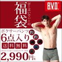 【送料無料】B.V.D. 6枚入りボクサーパンツセット 福袋...