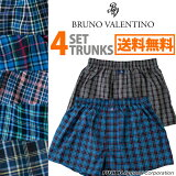 【メール便送料無料】4枚セット!BRUNO VALENTINO 先染トランクス ブルーノ バレンチノ