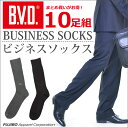 まとめてお得な10足組セット B.V.D. メンズビジネスソックス 靴下 くつした スーツ 通勤 通学【ビジネス】 【コンビニ受取対応商品】