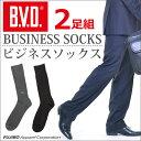 B.V.D. 2足組セット メンズビジネスソックス 靴下 くつした スーツ 通勤 通学【ビジネス】 【コンビニ受取対応商品】