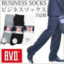 B.V.D. 3足セット メンズビジネスソックス 靴下 くつした スーツ 通勤 通学【ビジネス】 【コンビニ受取対応商品】