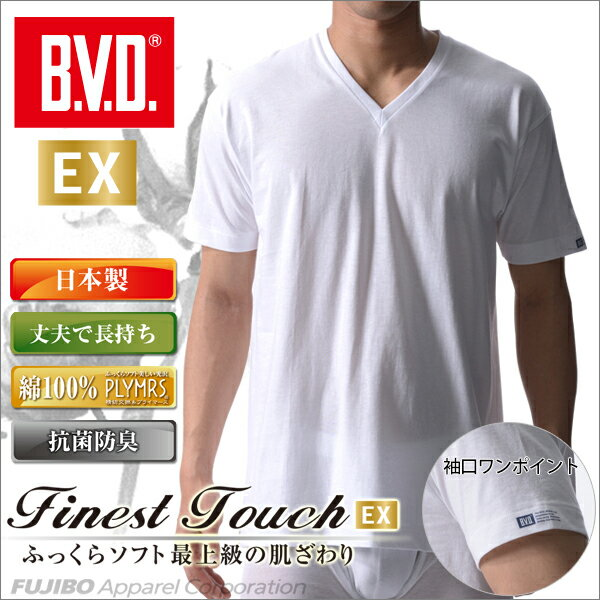 B.V.D.Finest Touch EX Vネ...の商品画像
