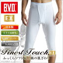 B.V.D.Finest Touch EX ニーレングス七分丈(S,M,L) 日本製 【綿100%】 メンズ 下着 抗菌 防臭【白】【日本製】 【コンビニ受取対...