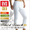 B.V.D.Finest Touch EX 8分丈ズボン下(S,M,L) 日本製 【綿100%】 メンズ 下着 抗菌 防臭【白】【日本製】 【コンビニ受取対応商品】