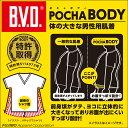 BVD 大きいサイズ シャツ POCHA BODY Vネック半袖Tシャツ キングサイズ 大きいサイズ メンズ 下着 男性 ゆったり V首 3L 4L 5L 6L 大きい【コンビニ受取対応商品】 gr714