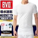 BVD 吸水速乾フライス 丸首半袖Tシャツ メッシュ インナーシャツ