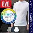 【クールビズ】B.V.D.「爽eco クーリング」ハイネック長袖Tシャツ インナー 涼感 メンズ ムレ 吸汗速乾 吸水速乾 遮熱 UVカット 紫外線