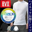 【クールビズ】B.V.D.「爽eco クーリング」ハイネック...