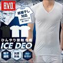 【クールビズ】B.V.D.「接触冷感」VネックTシャツ インナー 涼感 メンズ ムレ 吸汗速
