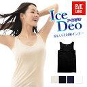BVD 抗菌防臭 吸水速乾 Ice Deo(アイスデオ) タンクトップ (LL)B.V.D. Lad...