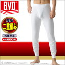 BVD あったか二重編み 抗菌防臭 8分丈ズボン下(M.L) WARM BIZ/ウォームビズ/B.V.D./防寒インナー/メンズ