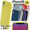 送料無料 iPhone XR シリコン ケース カバーiPhoneXR アイフォンXR ソフトケース スマホカバー Apple純正同品質 ロゴなし 全16色