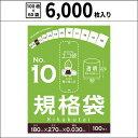 【送料無料】 規格袋10号【透明】【6,000枚入り】 0.03mm厚