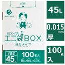 送料無料 45L 半透明ごみ袋 ボックスタイプ 100枚入り 徳用 タフな袋
