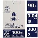【送料無料】90L 透明ごみ袋 0.04mm厚 ボックスタイプ 【300枚入り】