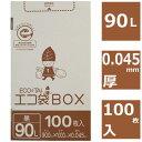 【送料無料】90L 黒ごみ袋 0.045mm厚 ボックスタイプ 【100枚入り】