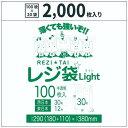 【送料無料】 レジ袋 関西30号 関東12号【半透明】【2,000枚入り】【薄いタイプ】 0.011mm厚