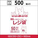【送料無料】 レジ袋80号【白】【500枚入り】【厚いタイプ】 0.025mm厚 大型レジ袋