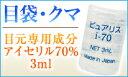 ☆塗るボトックス(アルジルリン)のスペインの製薬会社が開発した目元美成分アイセリルをドカッと70%超