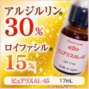 アルジルリン30%+ロイファシル15%美容液 ☆ くっきりジワに  ピュアリスAL-45