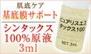 スイスの製薬会社が開発した伝説的ハリ、弾力成分シンタックス☆日本で唯一の100%原液