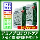 愛犬用 療法食 ドクターズケア アミノプロテクトケア 3kg 2個セット【送料無料】【あす楽対応】【コンビニ受取対応商品】