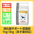 愛犬用 食事療法食 ロイヤルカナン 消化器サポート(低脂肪) 3kg 【あす楽対応】【コンビニ受取対応商品】【02P01Oct16】