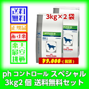 ロイヤル コントロール スペシャル