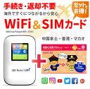 中国・香港・マカオ データ通信SIMカード(5GB/8日間)+SIMフリーWiFiルーター※初回開通期限2021/03/31