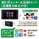 SIMフリーWi-Fi台湾用WiFiルーター+SIMセット/台湾データ通信SIMカード(3GB/5日間)