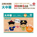 大中華 6GB 中国・香港・マカオ・台湾 China Unicom 大中華データ通信SIMカード(6GB/30日)