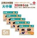 あす楽対応/大中華 6GB 5枚お得セット!中国・香港・マカオ・台湾 China Unicom 大中華データ通信SIMカード(6GB/30日)