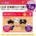 あす楽対応/中国・香港・マカオ データ通信SIMカード☆10月より7GBに増量!(8日間/7GB) China Unicom ※開通期限2020/12/31