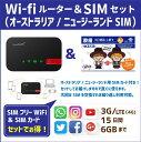 あす楽対応!オーストラリア/ニュージーランド(6GB量/15日)データ通信&国内通話SIMカード+SIMフリーWiFiルーター