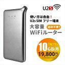 10GB/月 12ヶ月プラン GlocalMe U2s SIMフリー Wi-Fiルーター3500mAh大容量バッテリー 北米・南米・ヨーロッパ・アジア・オセアニア・..