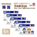 送料無料!韓国 3GB 5枚お得セット!ChinaUnicom 韓国 LTE対応短期渡航者向けデータ通信SIMカード(3GB/5日)※開通期限2021/03/31 韓..