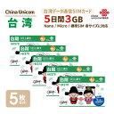 あす楽対応/台湾 3GB 5枚お得セット!China Unicom 台湾 LTE対応短期渡航者向けデータ通信SIMカード(3GB/5日)