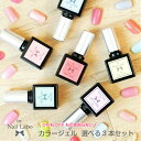 ネイルラボ 日本製 カラージェル 選べる 3色セット | ネ...